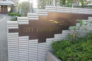 京急シティ多摩川の看板