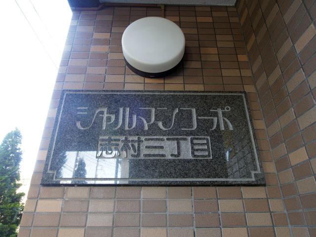 シャルマンコーポ志村3丁目の看板