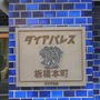 ダイアパレス板橋本町の看板