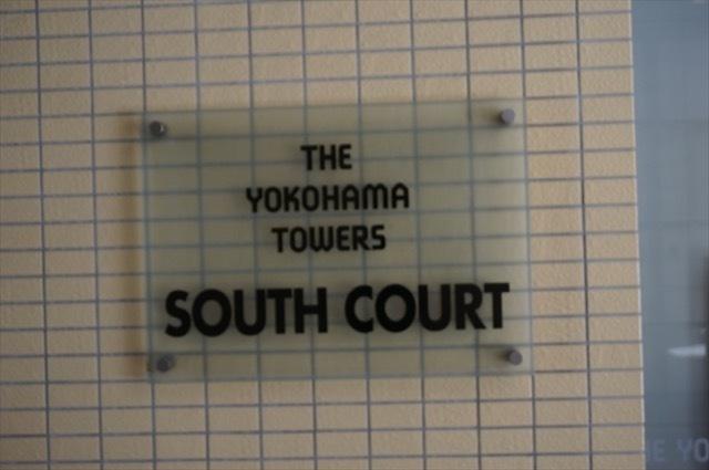 ザヨコハマタワーズサウスコートの看板