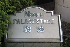 パレステージ駒場の看板
