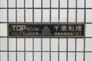 トップルーム千歳船橋の看板