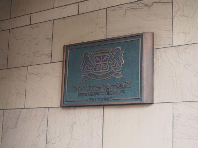 ライオンズマンション東十条第3の看板