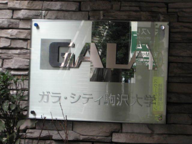 ガラシティ駒沢大学の看板