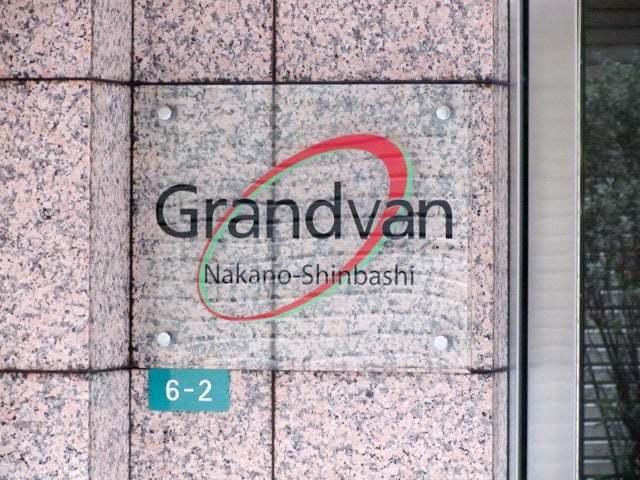 グランヴァン中野新橋の看板