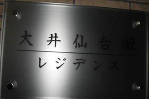 大井仙台坂レジデンスの看板