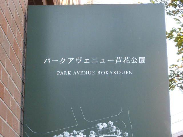 パークアベニュー芦花公園(1〜5番館)の看板