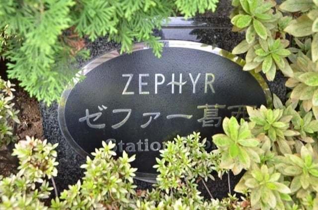 ゼファー葛西ステーションフロントの看板