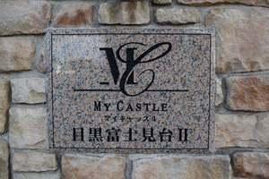 マイキャッスル目黒富士見台2の看板