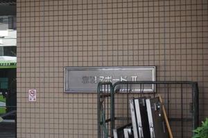 赤羽アボード2の看板