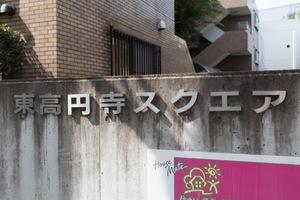 東高円寺スクエアの看板