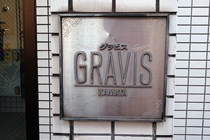 グラビス蒲田の看板