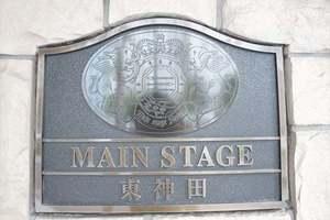 メインステージ東神田の看板