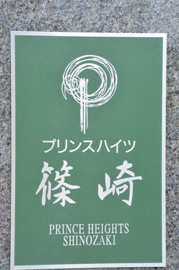 プリンスハイツ篠崎の看板