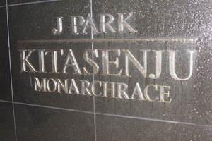 ジェイパーク北千住モナクレイスの看板