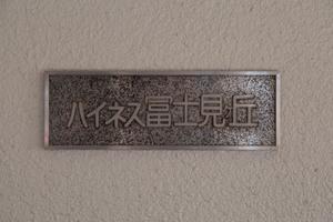 ハイネス富士見ケ丘の看板