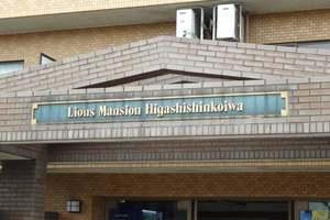 ライオンズマンション東新小岩の看板