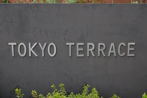 東京テラスの看板