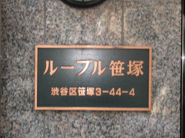 ルーブル笹塚の看板