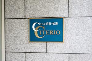 シテリオ渋谷松濤の看板