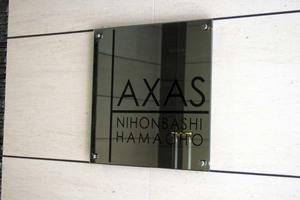 アクサス日本橋浜町の看板