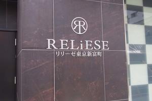 リリーゼ東京新富町の看板