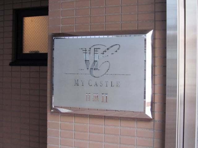 マイキャッスル目黒2の看板