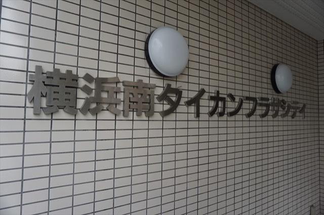 横浜南ダイカンプラザシティの看板