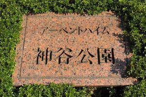 アーベントハイム神谷公園の看板