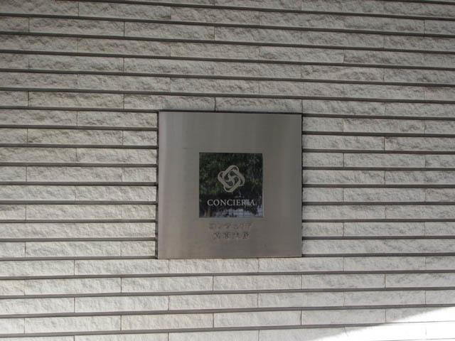 コンシェリア文京大塚の看板