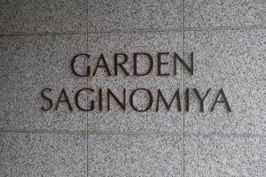 ガーデン鷺ノ宮の看板