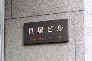 第1貝塚ビルの看板