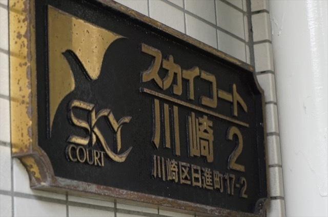 スカイコート川崎第2の看板