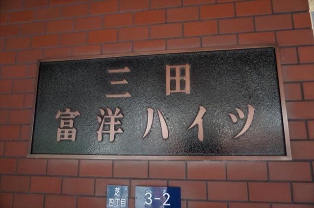 三田富洋ハイツの看板