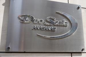 デュオスカーラ赤坂2の看板