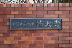 シャンボール祐天寺の看板