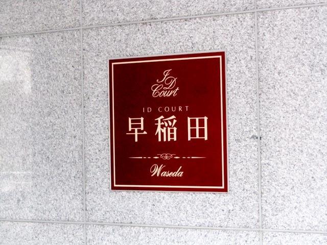 アイディーコート早稲田の看板