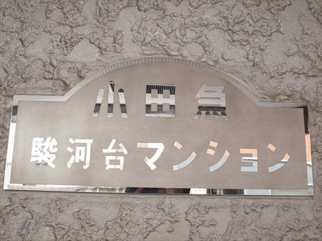 小田急駿河台マンションの看板