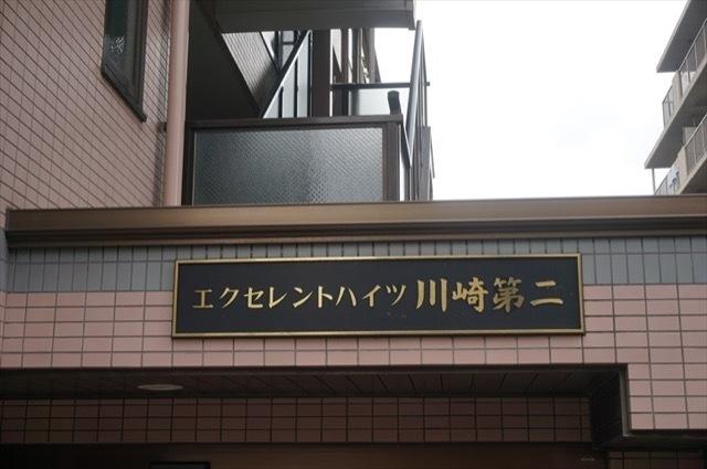 エクセレントハイツ川崎第2の看板