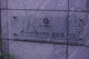ザパークハウス愛宕虎ノ門の看板