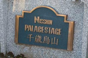 日神パレステージ千歳烏山の看板