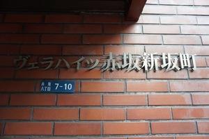 ヴェラハイツ赤坂新坂町の看板