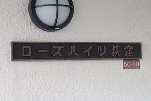ローズハイツ荻窪の看板