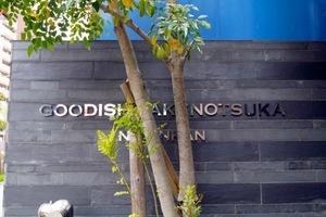 グーディッシュ竹の塚弐番館の看板