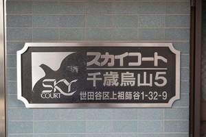 スカイコート世田谷千歳烏山第5の看板