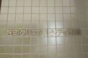 麹町クリスタルシティの看板