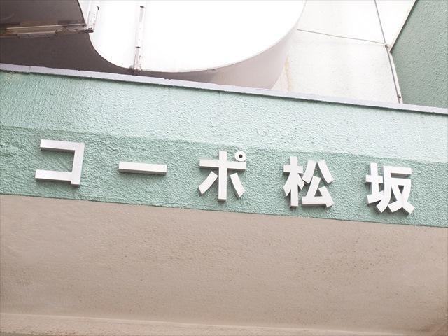 コーポ松坂の看板