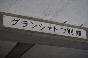 グランシャトウ別館の看板