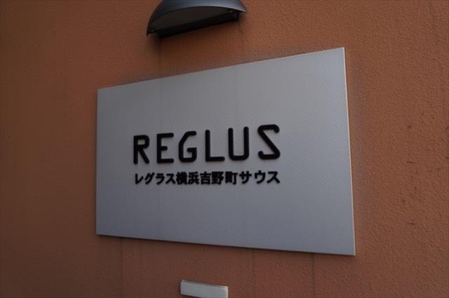 レグラス横浜吉野町サウスの看板