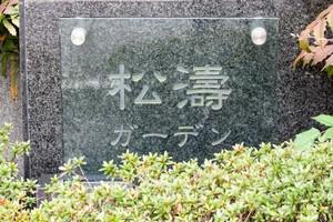 松濤ガーデンの看板